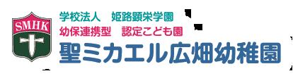 学校法人 姫路顕栄学園 幼保連携型認定こども園 聖ミカエル広畑幼稚園